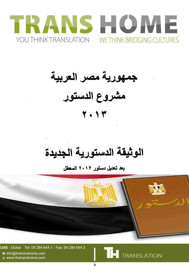Egypt Constitution transhome