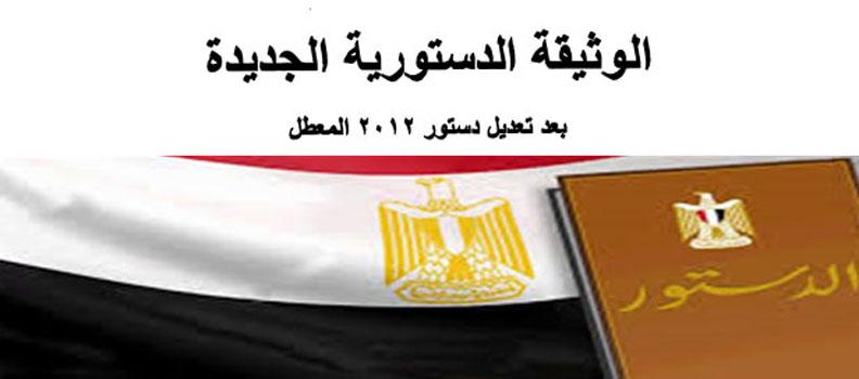 Egypt Constitution